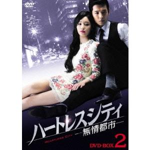 【送料無料】ハートレスシティ~無情都市~ DVD-BOX2 【DVD】