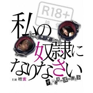 <title>私の奴隷になりなさい Seasonal Wrap入荷 ディレクターズ カット Blu-ray</title>