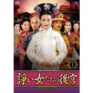 諍い女たちの後宮 DVD-BOX1 【DVD】