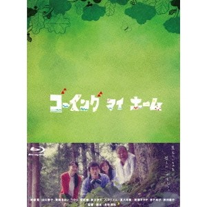 【送料無料】ゴーイング マイ ホーム Blu-ray BOX 【Blu-ray】