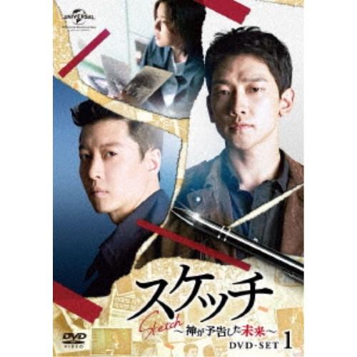 スケッチ~神が予告した未来~ 高級品 DVD-SET1 税込 DVD