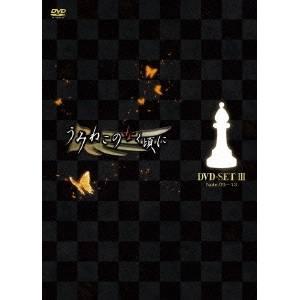 【送料無料】TVアニメ「うみねこのなく頃に」DVDセットIII 【DVD】