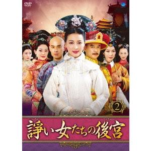 諍い女たちの後宮 DVD-BOX2 【DVD】