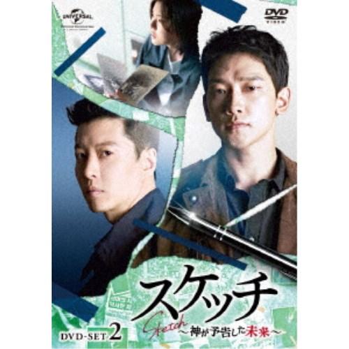 【送料無料】スケッチ~神が予告した未来~ DVD-SET2 【DVD】