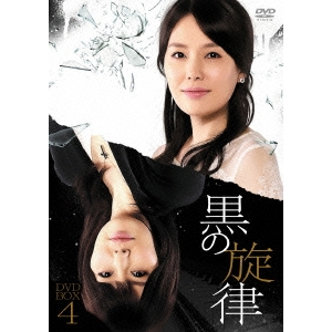 【送料無料】黒の旋律 DVD-BOX4 【DVD】