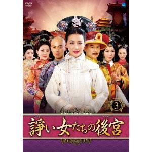 諍い女たちの後宮 DVD-BOX3 【DVD】