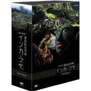 NHKスペシャル 失われた文明 インカ・マヤ DVD BOX 【DVD】
