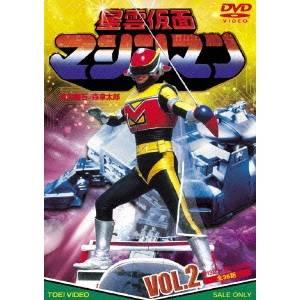 星雲仮面マシンマン VOL.2 【DVD】