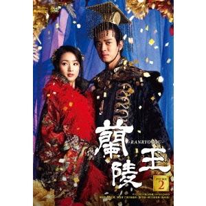 蘭陵王 DVD-BOX2 【DVD】