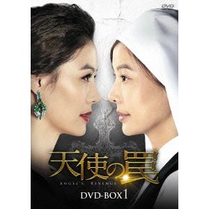 【送料無料】天使の罠 DVD-BOX1 【DVD】
