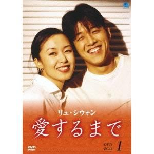 リュ・シウォン 愛するまで パーフェクトBOX Vol.1 【DVD】