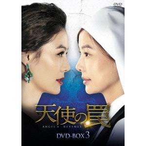 【送料無料】天使の罠 DVD-BOX3 【DVD】