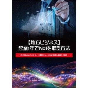 【地方ビジネス】起業1年でNo1を取る方法 ~1年で富山No1のセミナー講師になった石武丈嗣の実例~ 【DVD】