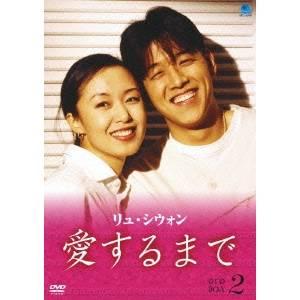 リュ・シウォン 愛するまで パーフェクトBOX Vol.2 【DVD】