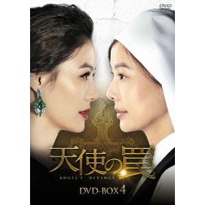 天使の罠 DVD-BOX4 【DVD】