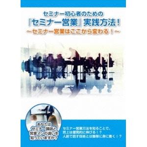 セミナー初心者のための【セミナー営業】実践講座! ~セミナー営業方法を知ることで売上は爆発的に伸びる!?~ 【DVD】