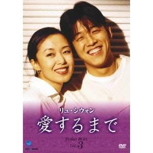 愛するまで Vol.3 【送料無料】リュ・シウォン 【DVD】 パーフェクトBOX