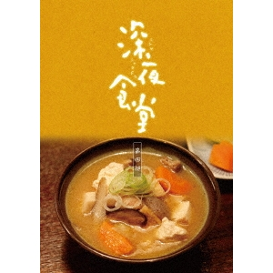 【送料無料】深夜食堂 第四部 プレミアムエディション Blu-ray BOX 【Blu-ray】