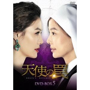 【送料無料】天使の罠 DVD-BOX5 【DVD】