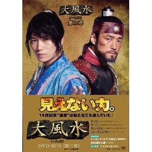 【送料無料】大風水 <ノーカット版> DVD-BOX ≪第二章≫ 【DVD】