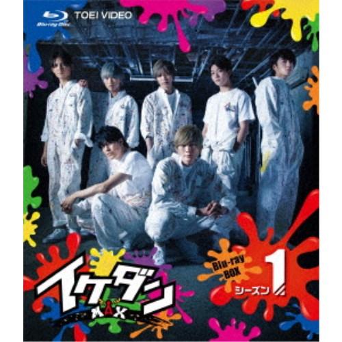 イケダンMAX Blu-ray BOX シーズン1 【Blu-ray】