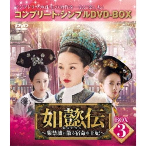 割引 如懿伝~紫禁城に散る宿命の王妃~ BOX3 コンプリート 期間限定 商品 DVD シンプルDVD-BOX