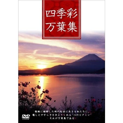 四季彩万葉集 4枚組BOX 【DVD】