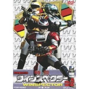 特警ウインスペクター VOL.5 完 【DVD】