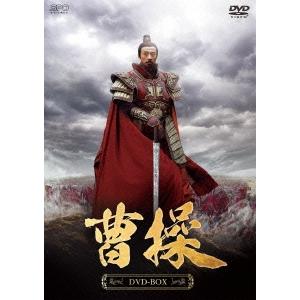 【送料無料】曹操 DVD-BOX 【DVD】