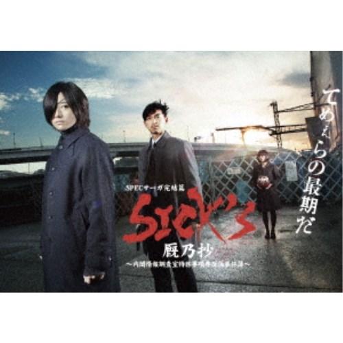 SICK'S 厩乃抄 ~内閣情報調査室特務事項専従係事件簿~ Blu-ray BOX 【Blu-ray】