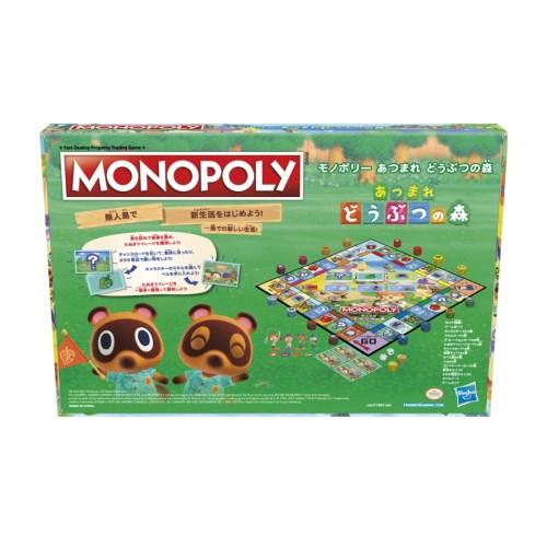人気激安 モノポリー あつまれ どうぶつの森おもちゃ こども 子供 交換無料 ゲーム パーティ 8歳