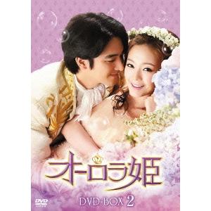 【送料無料】オーロラ姫 DVD-BOX2 【DVD】