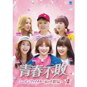 青春不敗~涙の卒業日記~ シーズンファイナル DVD-BOX2 【DVD】