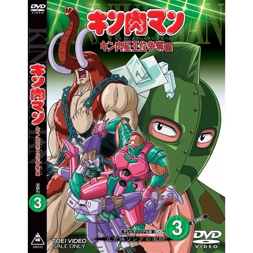 キン肉マン キン肉星王位争奪編 VOL.3 【DVD】