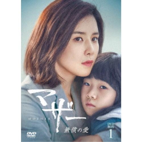 マザー 格安激安 無償の愛 DVD DVD-BOX1 通販 激安◆