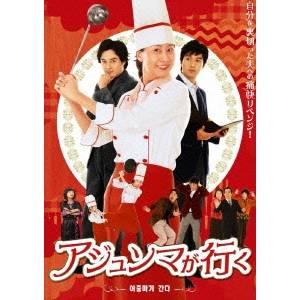 【送料無料】アジュンマが行く DVD-SET1 【DVD】