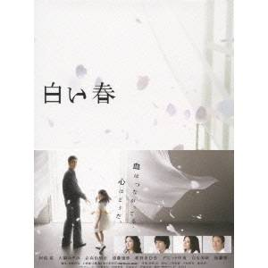【送料無料】白い春 DVD-BOX 【DVD】