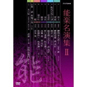 【送料無料】NHK DVD 能楽名演集 DVD BOX(2) 【DVD】
