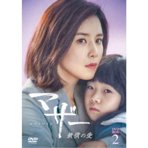 【送料無料】マザー 無償の愛 DVD-BOX2 【DVD】
