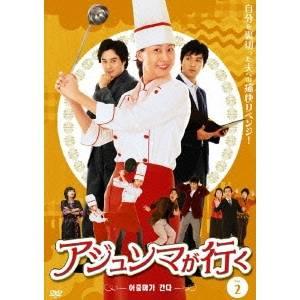 【送料無料】アジュンマが行く DVD-SET2 【DVD】