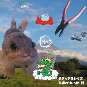 CD-OFFSALE radialrays 安心の実績 高価 買取 強化中 ひまわりuhihi村 信用 CD