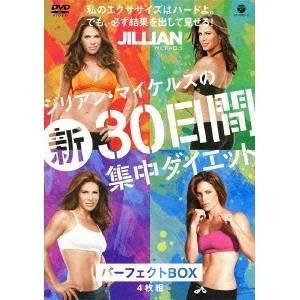 ジリアン・マイケルズの新30日間集中ダイエットパーフェクトBOX 【DVD】