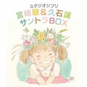【送料無料】久石譲/スタジオジブリ 宮崎駿&久石譲 サントラBOX 【CD】