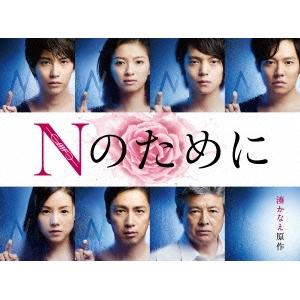 【送料無料】Nのために DVD-BOX 【DVD】