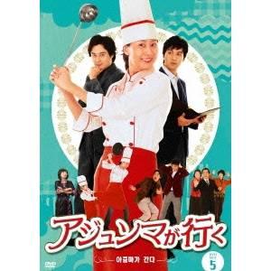 【送料無料】アジュンマが行く DVD-SET5 【DVD】