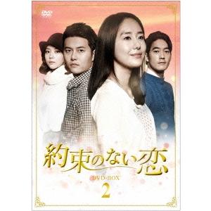 約束のない恋 DVD-BOX2 【DVD】