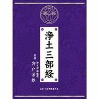 (趣味/教養)/浄土三部経 【CD】