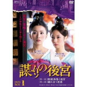 【送料無料】謀(たばか)りの後宮 DVD-BOX3 【DVD】