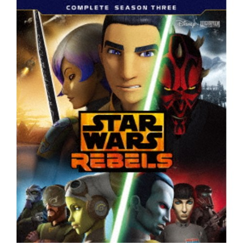 【送料無料】スター・ウォーズ 反乱者たち シーズン3 コンプリート・セット 【Blu-ray】