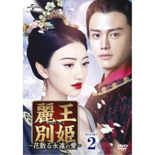 【送料無料】麗王別姫~花散る永遠の愛~ DVD-SET2 【DVD】